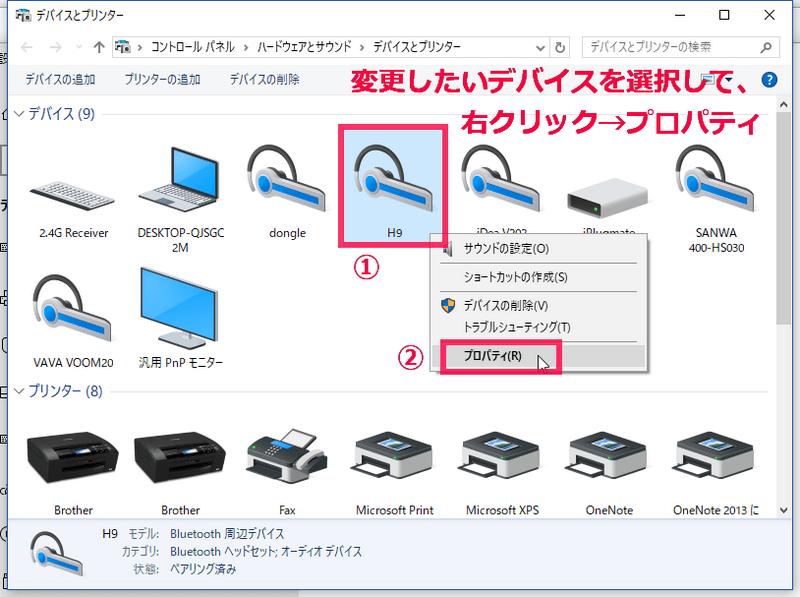 デバイスのプロパティを変更