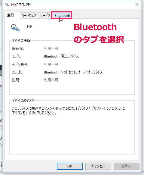 Bluetoothタブ