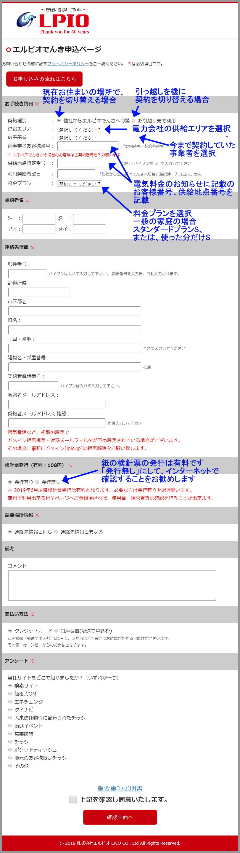 エルピオでんき申込ページ記入例