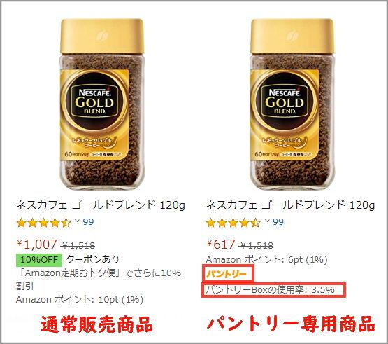 一般商品とパントリー対象商品の比較