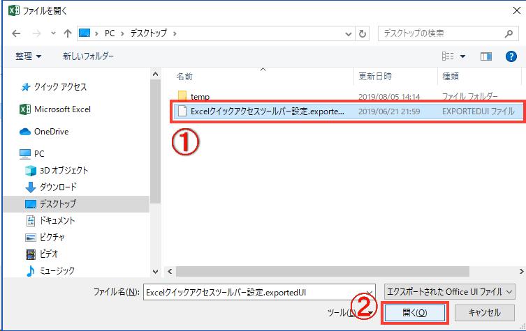 設定ファイルを選択して開く