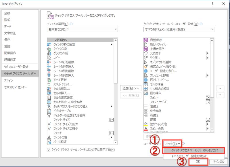 クイックアクセスツールバーの設定をリセット1