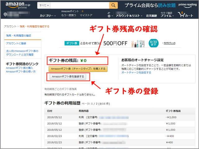 Amazonギフトカードの登録3