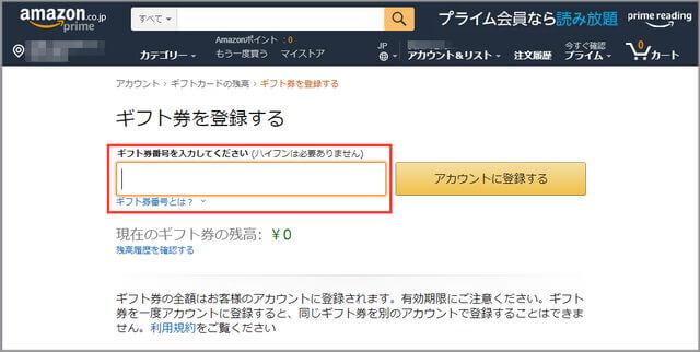 Amazonギフトカードの登録4