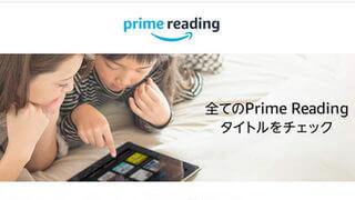 Prime Reading アイキャッチ