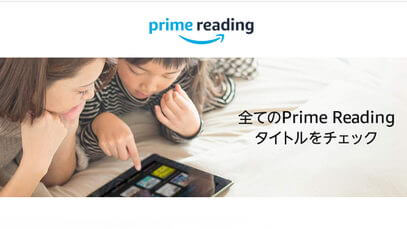 Prime Reading Web